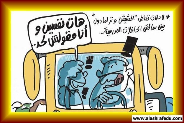 كاريكاتير نفسين مقولش 2017 www.alashrafedu.com1