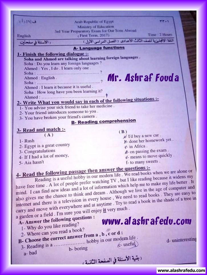 إمتحان اللغه الإنجليزيه 2017 الثالث www.alashrafedu.com1