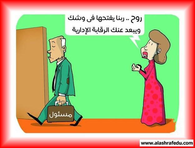 كاريكاتير ربنا يفتحها يبعد الرقابه الإداريه 2017 www.alashrafedu.com1