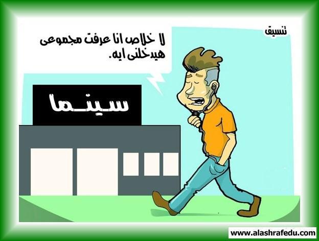 كاريكاتير التنسيق 2017 www.alashrafedu.com1