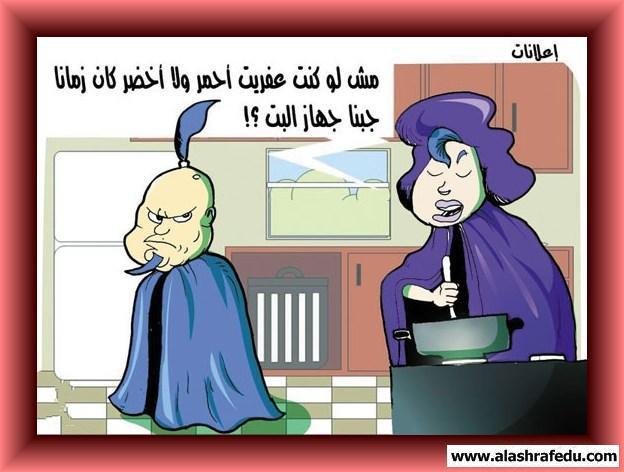 كاريكاتير العفريت الأحمر الأخضر 2017 www.alashrafedu.com1