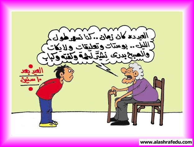 كاريكاتير العيد سنين 2018 www.alashrafedu.com1