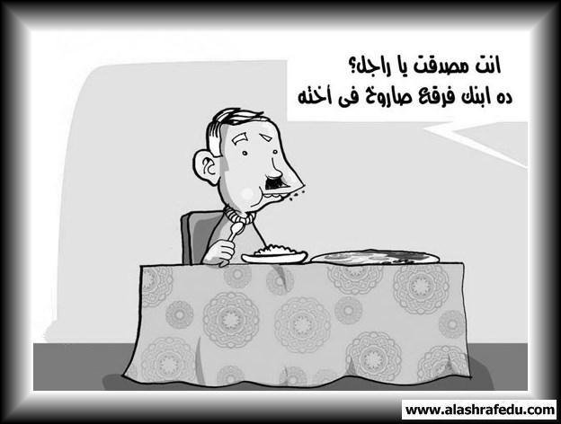 كاريكاتير صدقت راجل 2017 www.alashrafedu.com1