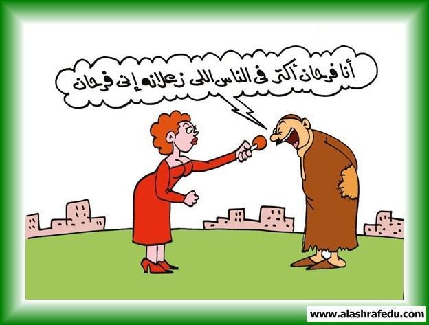 كاريكاتير فرحان أكتر الناس اللى زعلانه فرحان 2017 www.alashrafedu.com1