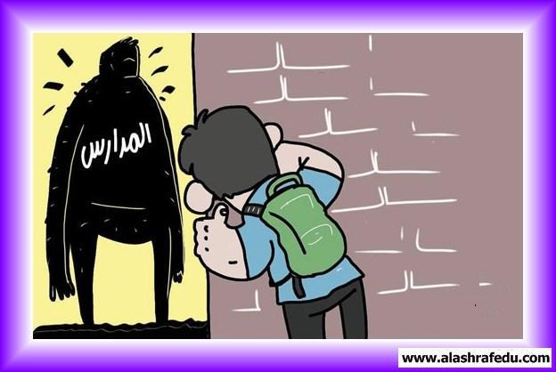 كاريكاتير المدارس الطلاب 2018 www.alashrafedu.com1