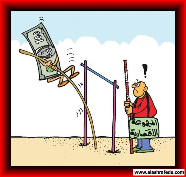 كاريكاتير المجموعه الإقتصاديه الدولار 2017 www.alashrafedu.com1