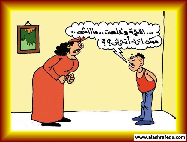 كاريكاتير اللحمه خلصت ممكن أنزل أتحرش 2017 www.alashrafedu.com1