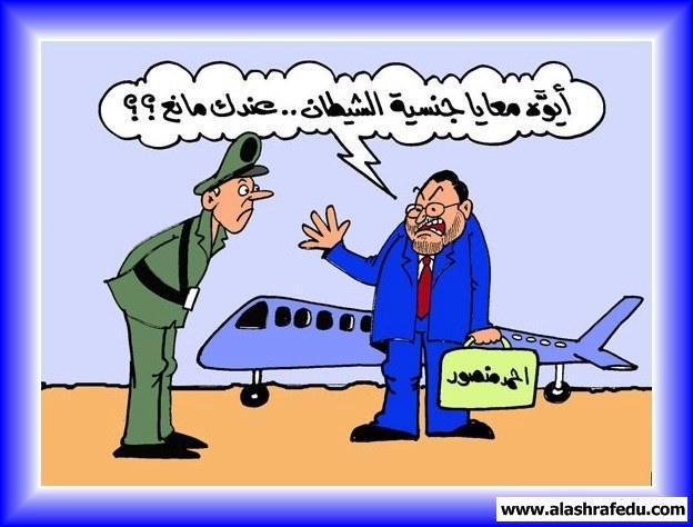 كاريكاتير أيوه معايا جنسية الشيطان عندك مانع 2017 www.alashrafedu.com1