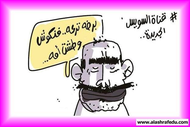 كاريكاتير برضو فنكوش 2017 www.alashrafedu.com1