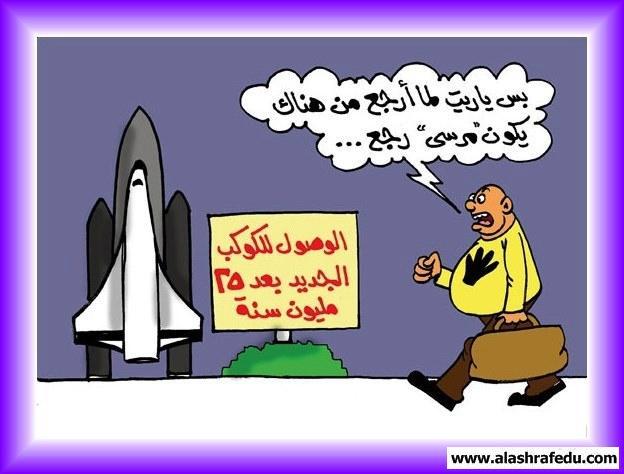كاريكاتير أرجع يكون مرسى 2017 www.alashrafedu.com1