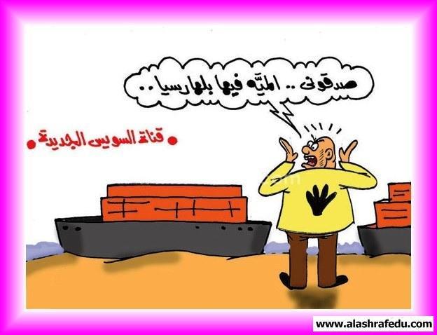 كاريكاتير صدقونى الميه فيها بلهارسيا 2017 www.alashrafedu.com1