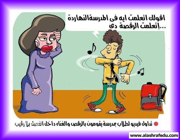 كاريكاتير طالب لأمه أتعلمت الرقصه المدرسه 2017 www.alashrafedu.com1