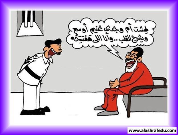 كاريكاتير وجدى غنيم 2017 www.alashrafedu.com1