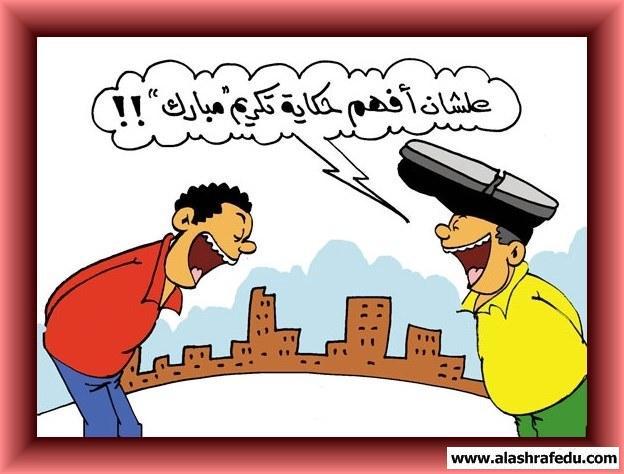 كاريكاتير علشان أفهم حكاية تكريم مبارك 2017 www.alashrafedu.com1