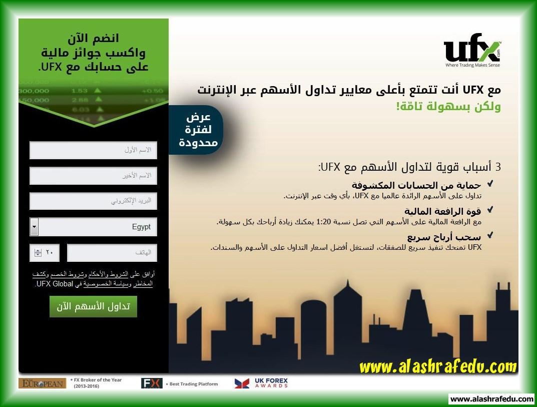 أفضل شركات الفوركس forex لعام www.alashrafedu.com1