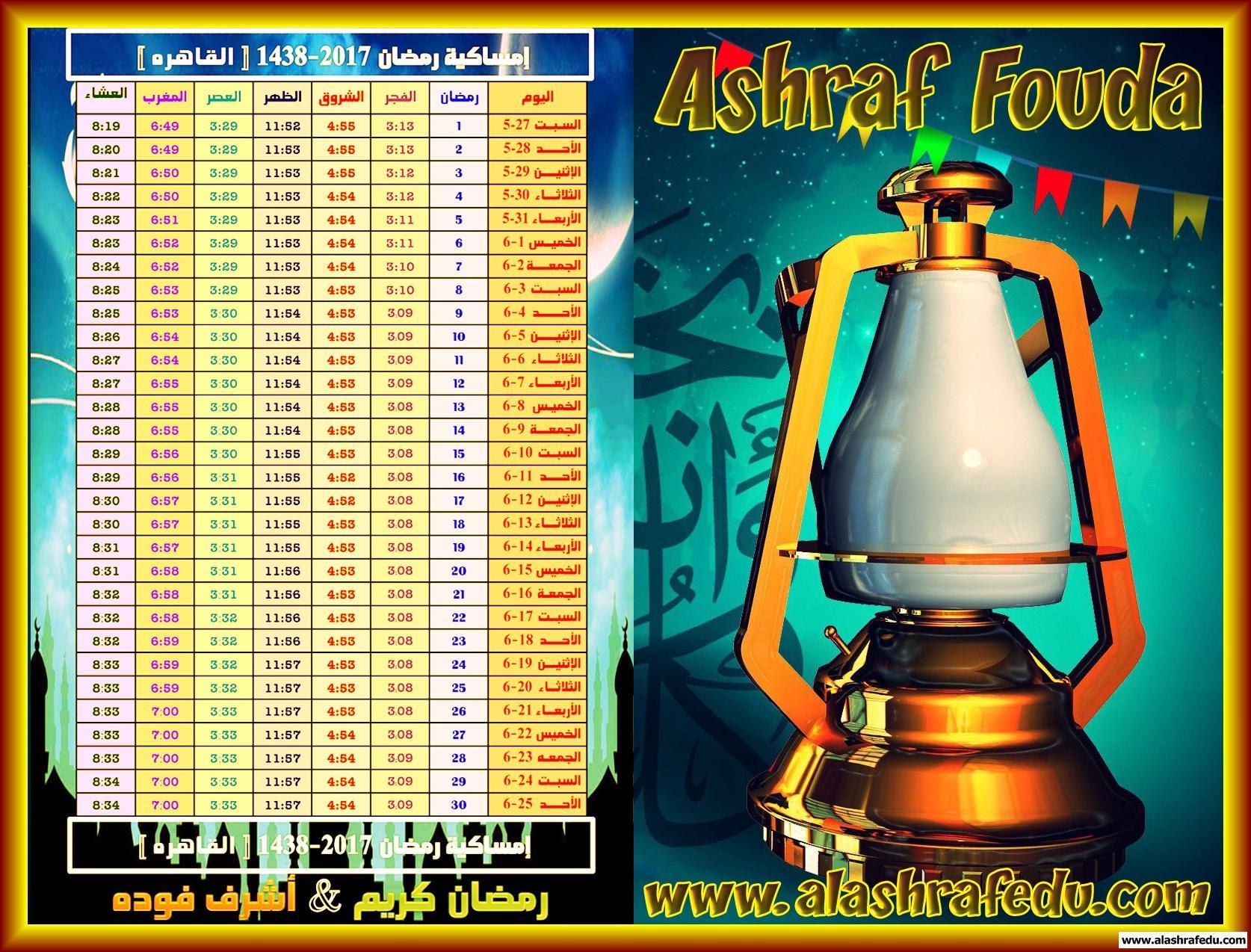 إمساكية رمضان الكريم 2017-1438 إهداء www.alashrafedu.com1
