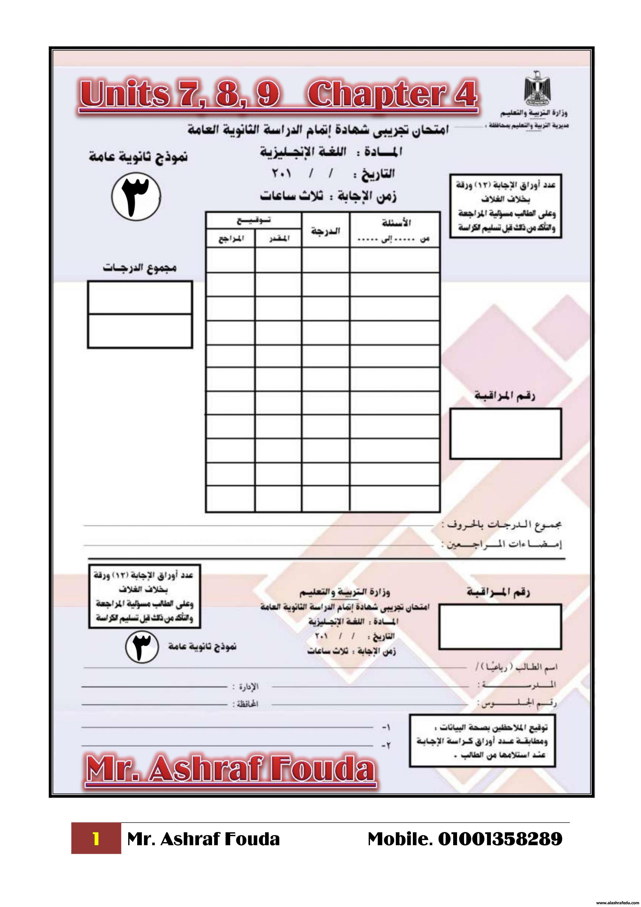 ثالث إمتحان إنجليزى بنظام البوكلت www.alashrafedu.com1