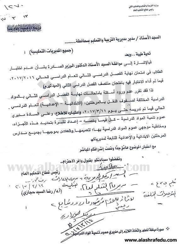 رسمياً التعليم ترسل فاكس لجميع الإدارات بحذف www.alashrafedu.com1