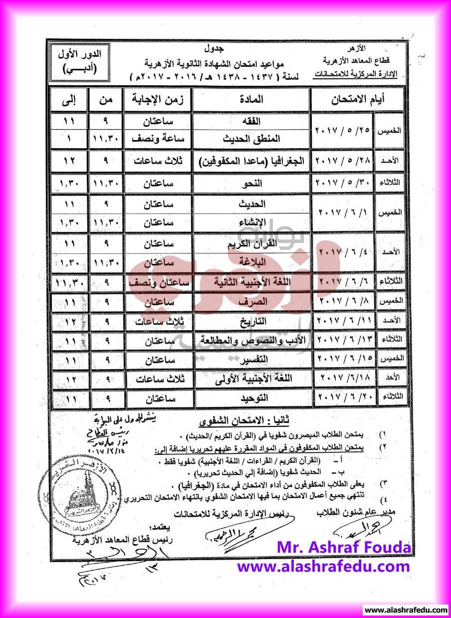 جدول مواعيد إمتحانات الشهاده الثانويه www.alashrafedu.com1