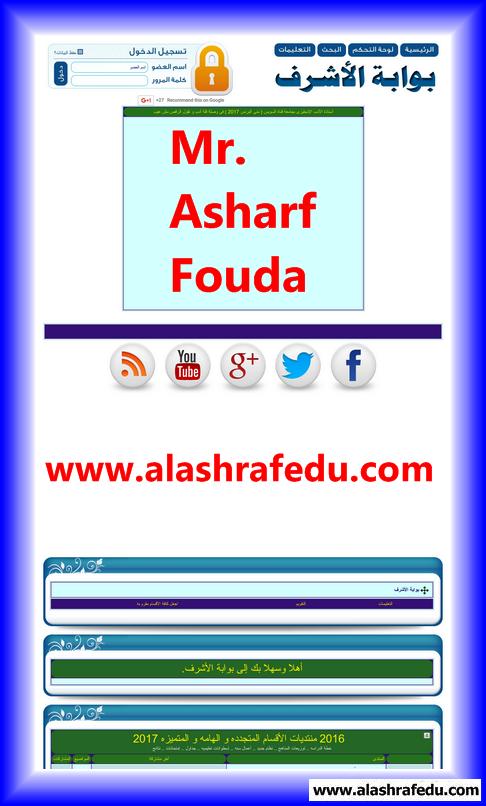 website 2018 Ashraf Fouda www.alashrafedu.com1