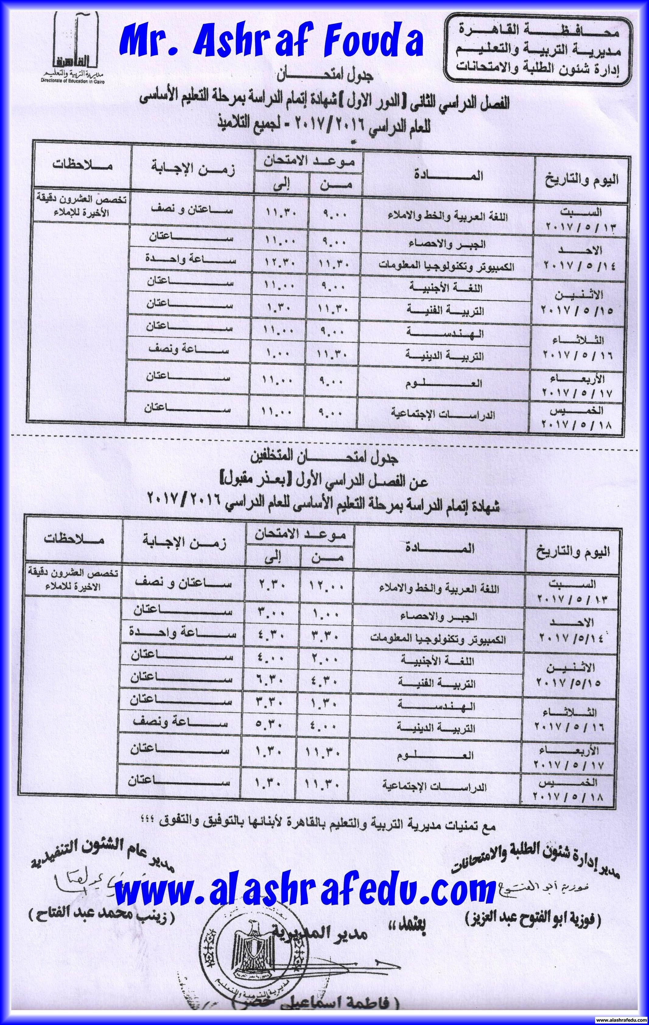 جدول إمتحانات محافظة القاهره 2017 www.alashrafedu.com1