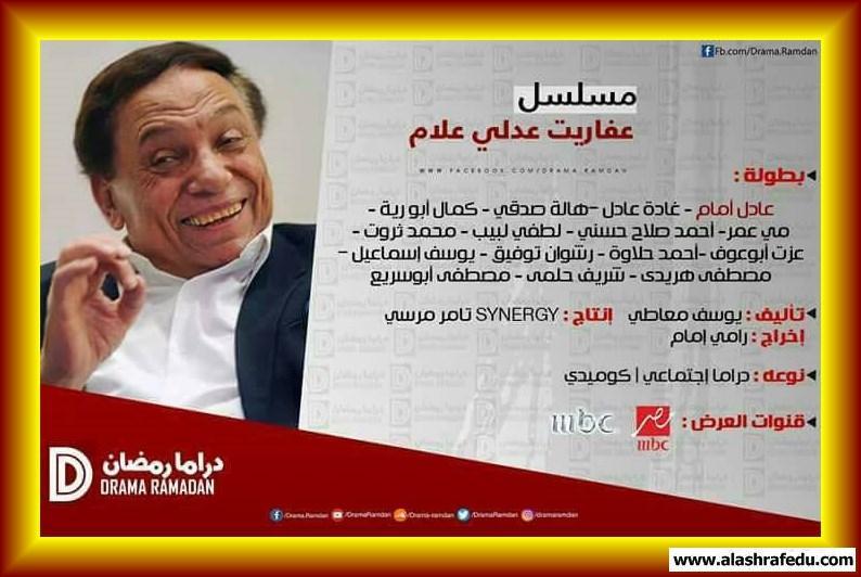 مسلسلات رمضان مسلسل عفاريت عدلى www.alashrafedu.com1