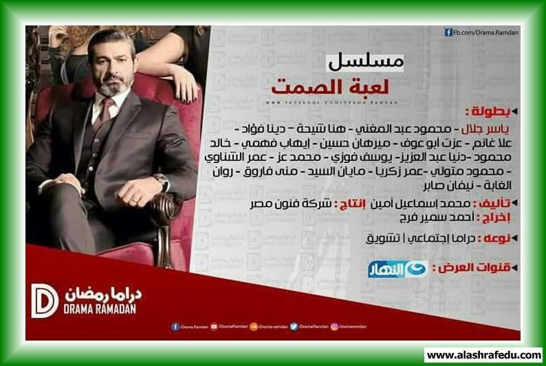 مسلسلات رمضان مسلسل لعبة الصمت www.alashrafedu.com1