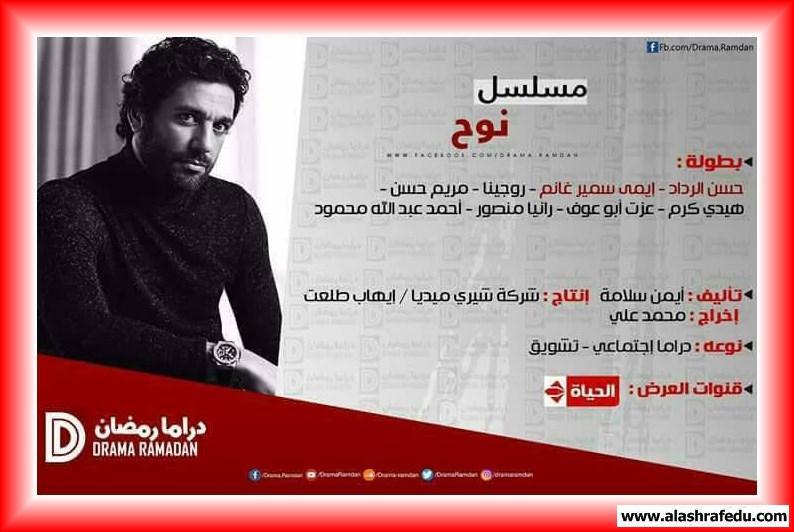 مسلسلات رمضان مسلسل 2017 إيمى www.alashrafedu.com1
