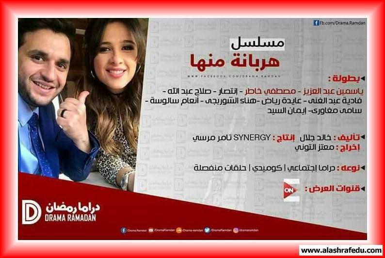 مسلسلات رمضان مسلسل هربانه منها www.alashrafedu.com1