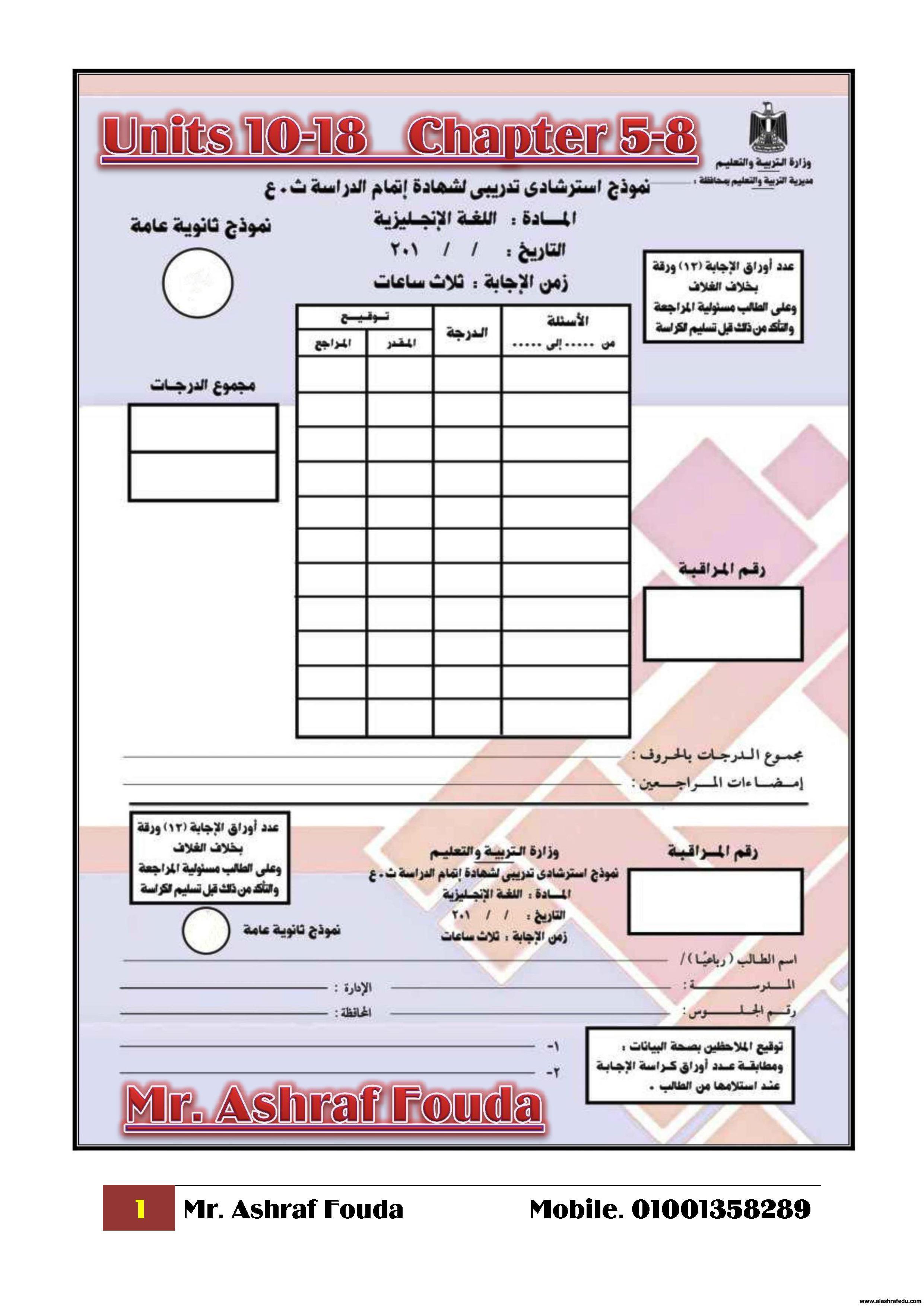 إمتحان إنجليزى بأحدث مواصفات نظام www.alashrafedu.com1
