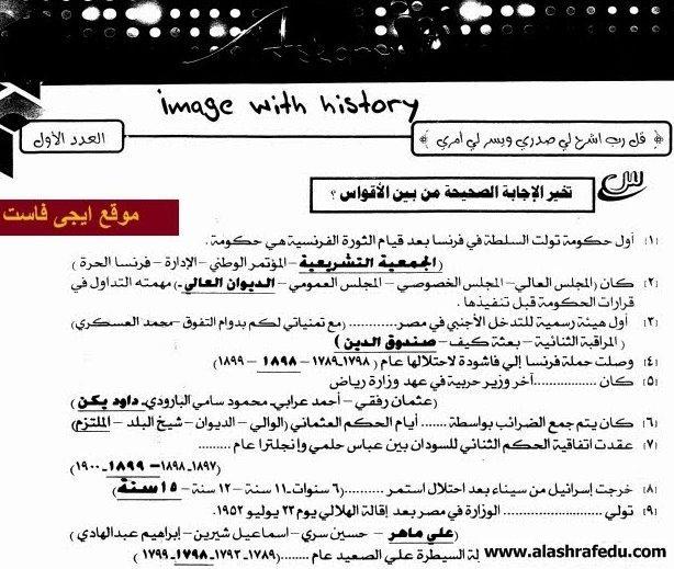 مراجعة ليلة الإمتحان تاريخ العدد الأول 2017 www.alashrafedu.com1