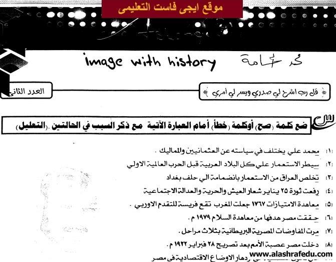 مراجعة ليلة الإمتحان تاريخ العدد www.alashrafedu.com1