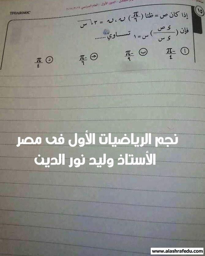 البوكليت الرسمى لإمتحان الرياضه التطبيقيه www.alashrafedu.com1