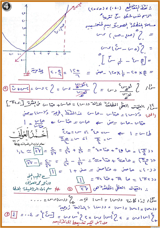 إجابة إمتحان الرياضه التطبيقيه تفاضل www.alashrafedu.com1