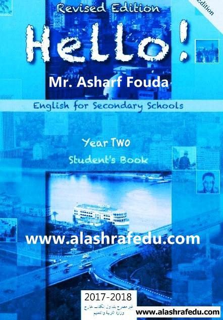 الوحدتين الثانيه الثالثه المنهج الجديد www.alashrafedu.com1