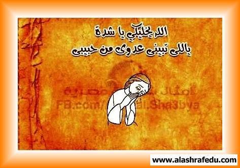 الله يخليكى ياللى تبينى عدوى حبيبى 2018 www.alashrafedu.com1