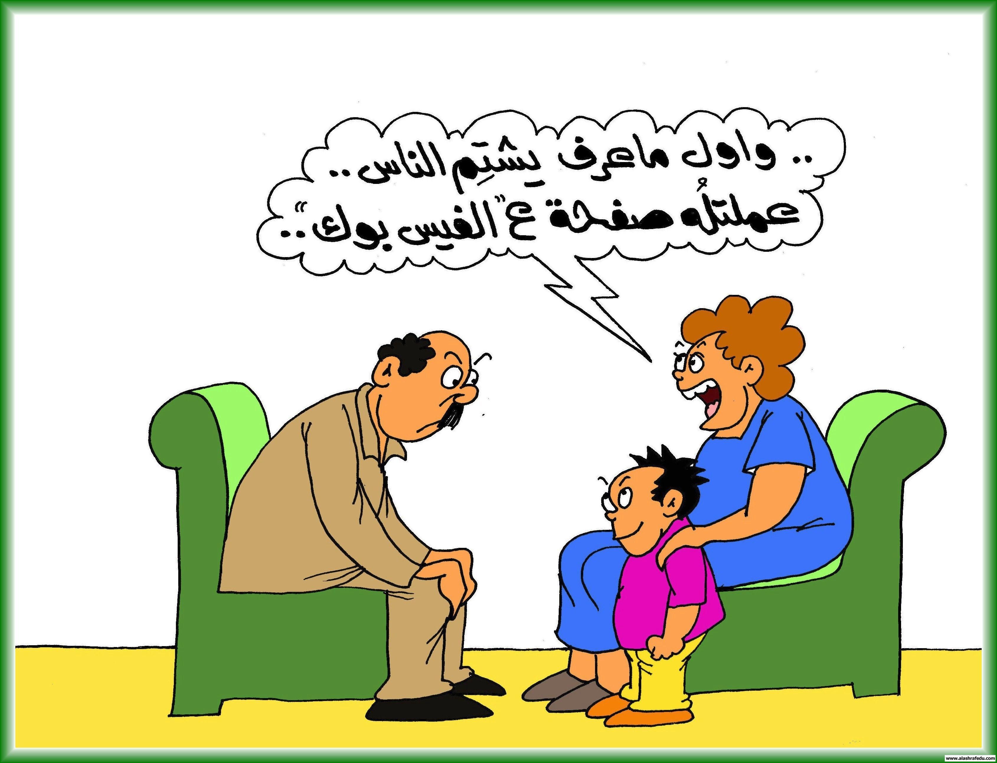 كاريكاتير يشتم عملتله صفحه الفيس 2018 www.alashrafedu.com1