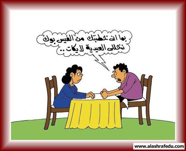 خطبتك الفيس نخلى العيديه لايكات 2018 www.alashrafedu.com1