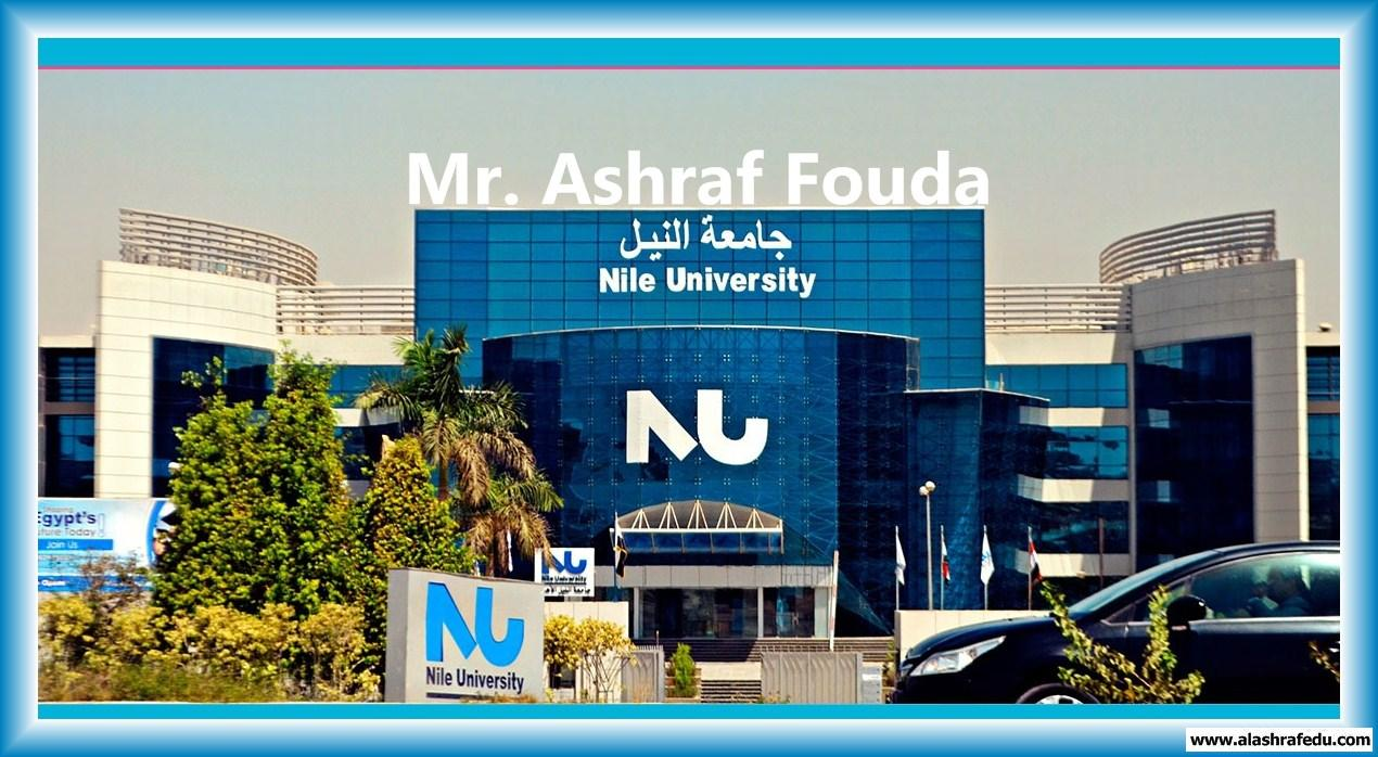 إنفوجراف أسعار كليات جامعة النيل 2018 www.alashrafedu.com1