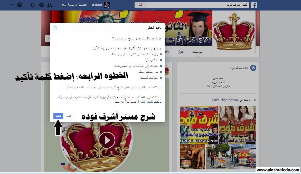 بالصور كيفية عضوية الفيسبوك 2018 www.alashrafedu.com1