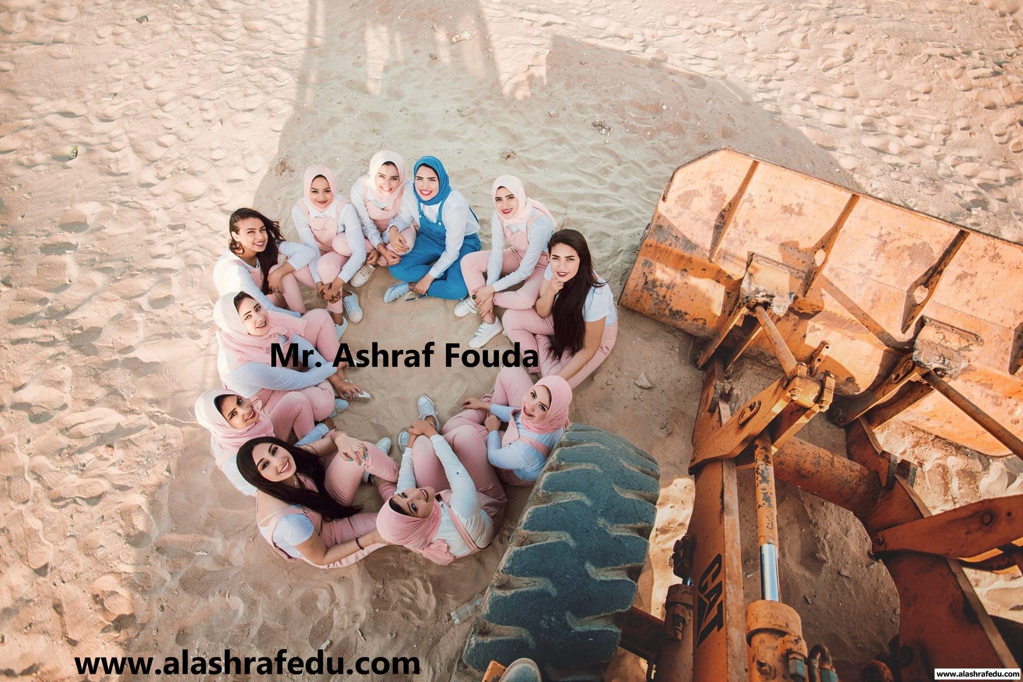 جلسة تصوير سيشن 2017 لمجموعـة www.alashrafedu.com1