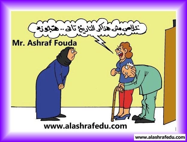 كاريكاتير خلاص هذاكر تاريخ تانى هتجوزه 2018 www.alashrafedu.com1