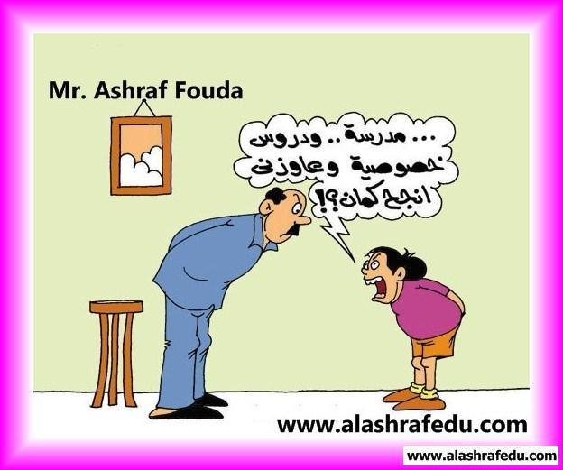 كاريكاتير عاوزنى أنجح كمان 2018 www.alashrafedu.com1
