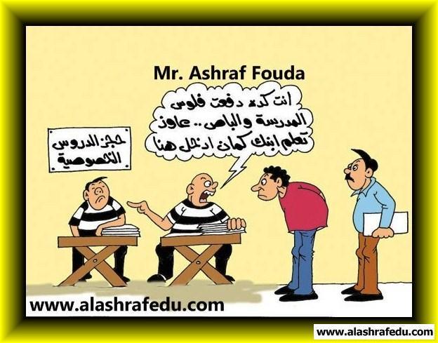 كاريكاتيرحجز الدروس الخصوصيه 2018 www.alashrafedu.com1