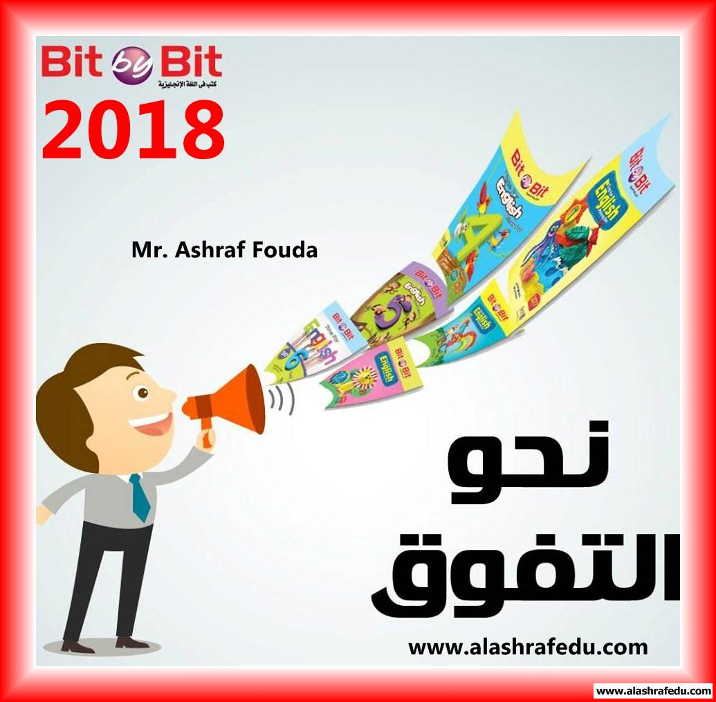 إجابات كتاب الشرح 2018 اللغه الإنجليزيه الشهاده www.alashrafedu.com1