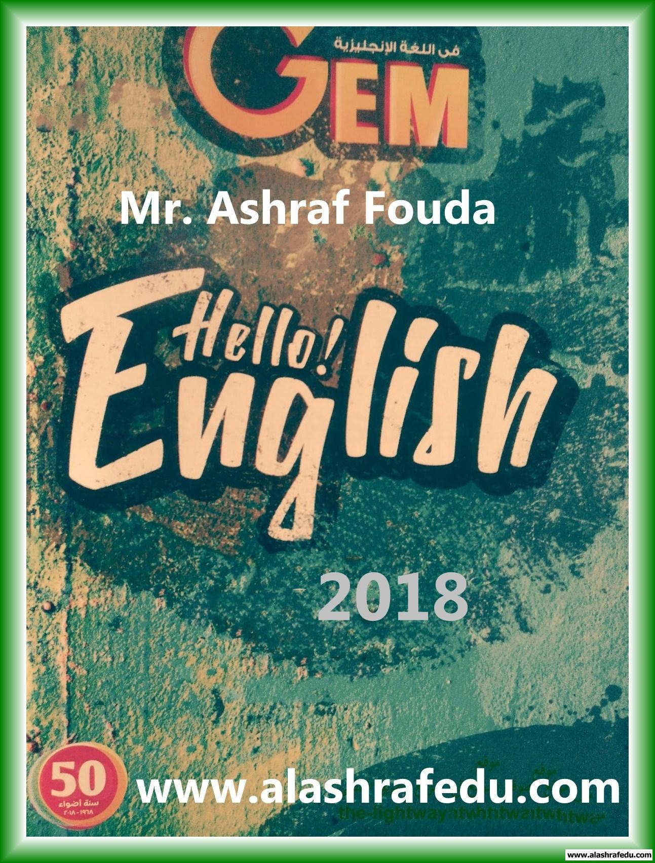إجابات كتاب الشرح 2018 اللغه الإنجليزيه الثانى www.alashrafedu.com1