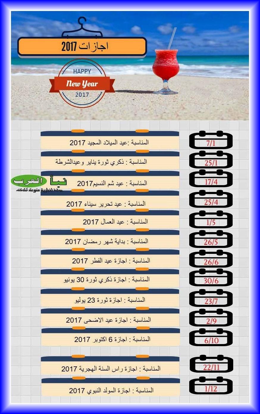 أجازات 2018 www.alashrafedu.com1