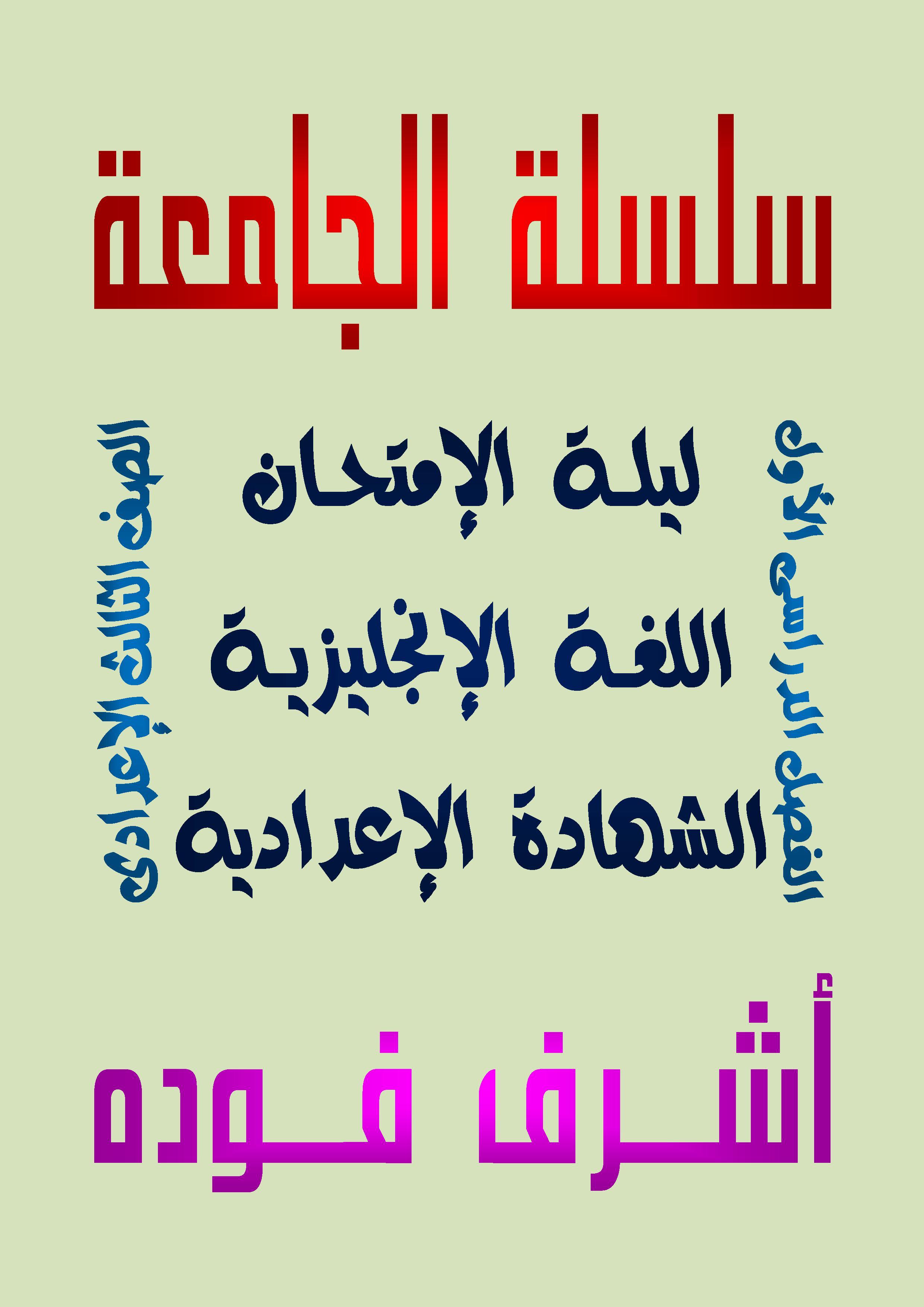 ليلة إمتحان يخرج عنها إمتحان بالإجابه النموذجيه www.alashrafedu.com1
