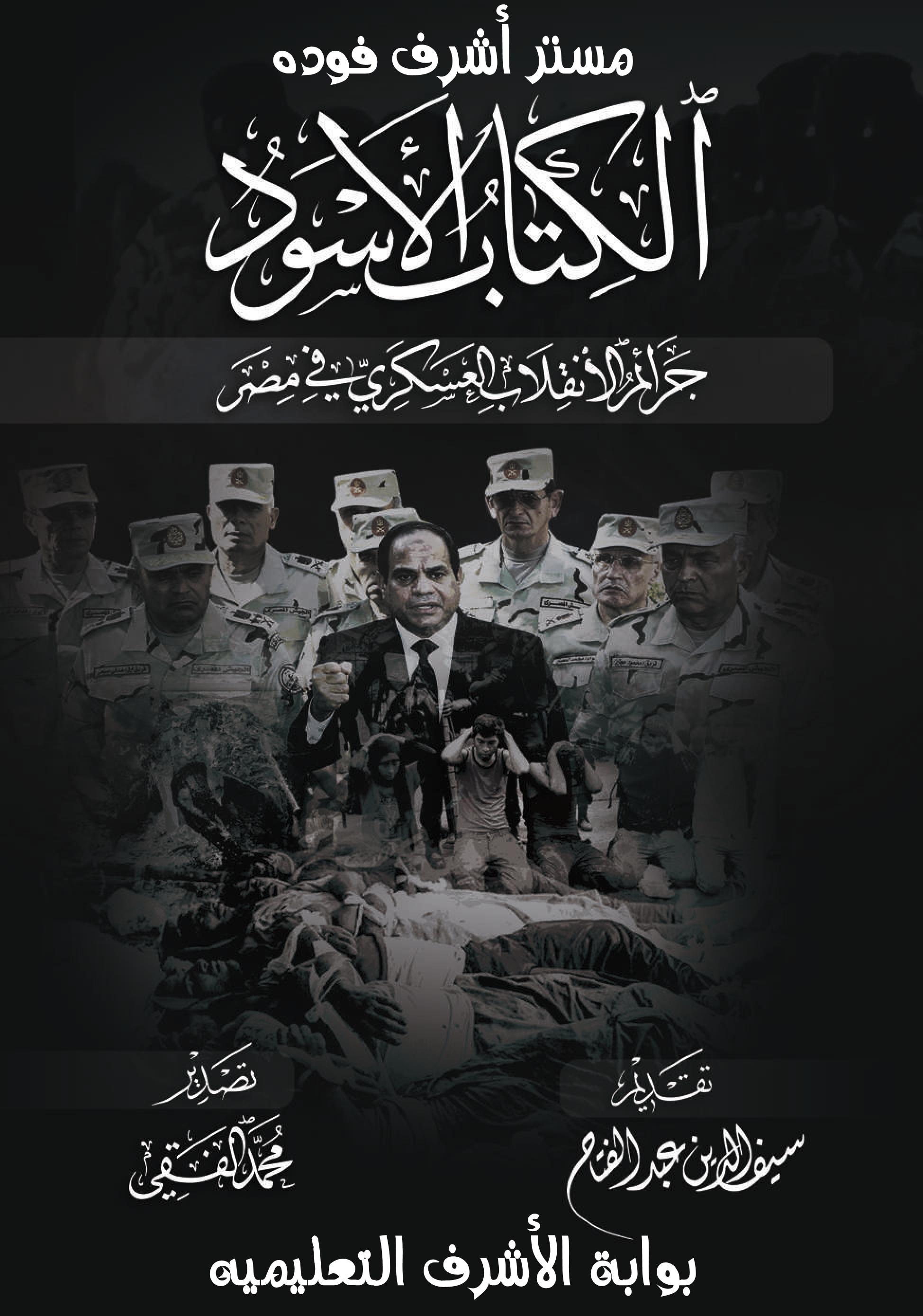 الكتاب الأسود باللغه العربيه 2018 www.alashrafedu.com1