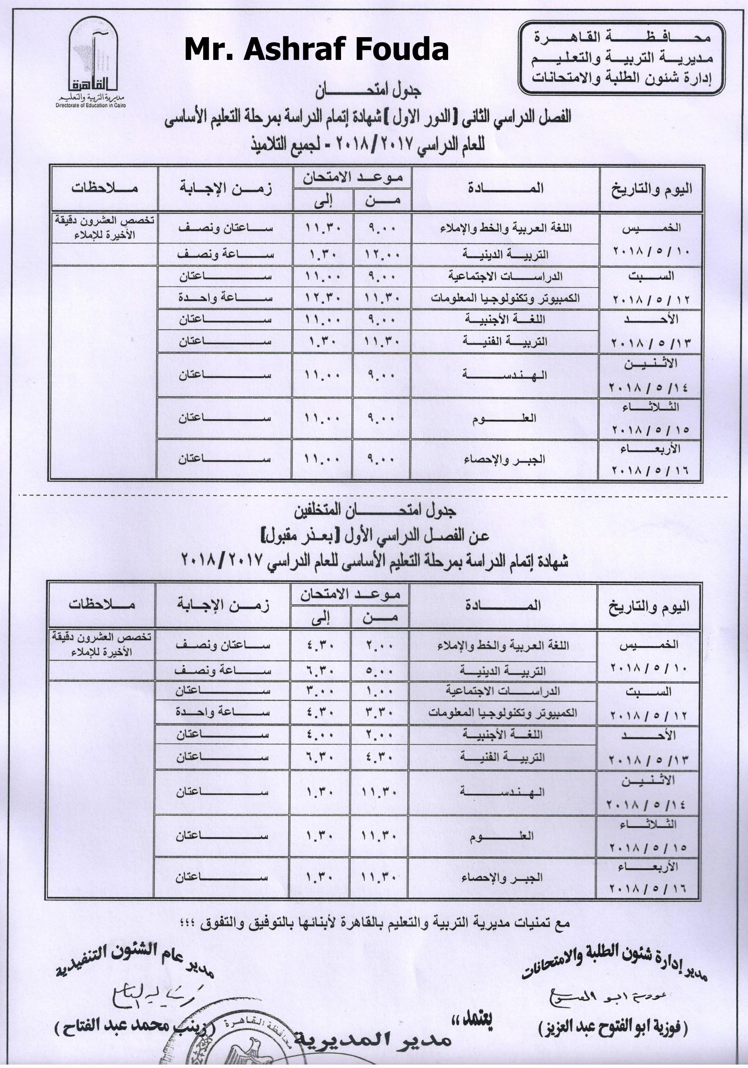 جدول إمتحانات محافظة القاهره 2018 الثالث الإعدادى www.alashrafedu.com1